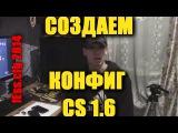 Как создать свой конфиг для Counter-Strike 1.6
