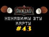 Panzar - #43 - Ненавижу эту карту