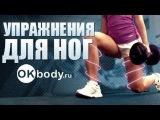 Упражнения для похудения ног- быстро и эффективно