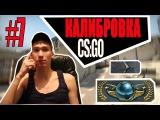 КАЛИБРОВКА В CS:GO #7
