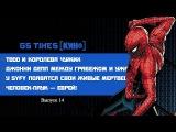 GS Times [КИНО] #14. Человек-Паук — еврей! (новости кино)