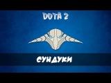 Открываем сундуки в DOTA 2