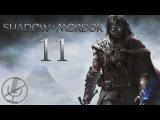 Middle Earth Shadow of Mordor Прохождение На Русском Часть 11 — Безымянные твари / Тьма в осаде