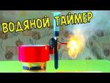 КАК СДЕЛАТЬ ВОДЯНОЙ ТАЙМЕР / How to make a water timer