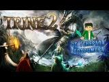 Конкурс на 2 лицензии TRINE 2 в Steam [18-26 января]