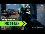 Warface: MK 14 EBR из коробок удачи