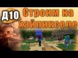 Minecraft - Мини игры - Д10 - Диско свин