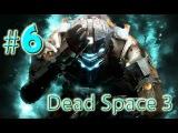 Прохождение Dead Space 3 - часть 6 (Тера Нова)