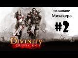 Divinity: Original Sin #2 в прямом эфире (с Викой и Уайтили)