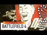 Battlefield 4 Dragon's Teeth - Фэншуительный аддон:)