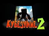 Самая плохая игра - Кубезумие 2