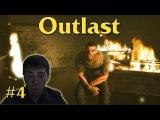 Outlast: Прохождение от Элеза #4