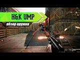 Warface: H&K UMP из коробок удачи