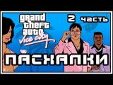 Пасхалки в игре GTA - Vice City Часть 2 [ Easter Eggs ]