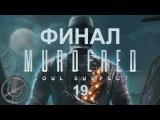 Murdered Soul Suspect Прохождение На Русском #19 — Подвал