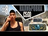 КАЛИБРОВКА В CS:GO #8