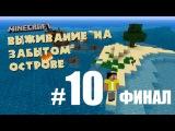 Minecraft выживание на острове #10 Все цвета шерсти (Финал)