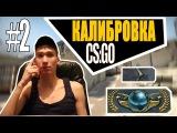 КАЛИБРОВКА В CS:GO #2