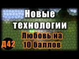 Minecraft - Новые Технологии - Д42 - Любовь на 10 баллов