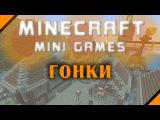 Minecraft - Мини игры - Гонки [LastRise]