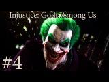 [Рус] Прохождение Injustice Gods Among Us. Глава 4 - Джокер.