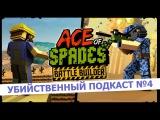 УБИЙСТВЕННЫЙ ПОДКАСТ №4 (Ace Of Spades)
