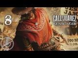 Call of Juarez Gunslinger прохождение на высокой сложности #8 — Меня зовут охотником за головами