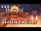 Пароград - #44 - Крылья и софт