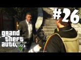 GTA 5 Next Gen Прохождение #26 - Чудаки и прочие незнакомцы