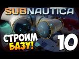 Выживание в Subnautica. Часть 10 | Строим подводную базу!