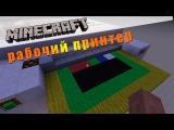 Minecraft механизмы: Принтер работающий все 100%