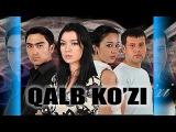 Qalb kozi (ozbek film) | Калб кузи (узбекфильм)