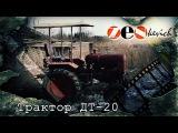 рассказ Трактор ДТ 20/ DT-20