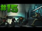 Черепашки Ниндзя (TMNT: The Video Game) - Прохождение: Часть 15