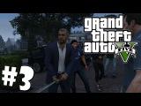 GTA 5 Next Gen Прохождение #3 - Не на тех наехал