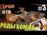 ГЕРОИ GTA - РОДЫ У БОМЖА !ШОК! Серия 3
