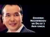 Ozodbek Nazarbekov va Dilso`z - Aka-singil | Озодбек ва Дилсуз - Ака-сингил