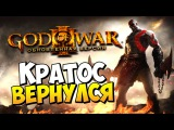 God of War 3 Remastered - Кратос Вернулся!