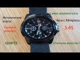 Посылка из Китая (самые дешевые часы swiss army) покупал на Aliexpress