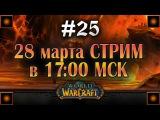 World of Warcraft #25 Данж и стрим