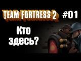 Team Fortress 2 - #01 - Кто здесь?