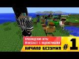 Прохождения игры Minecraft с подписчиками #1 Начало безумия