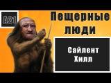 Пещерные люди - А21 - Сайлент Хилл
