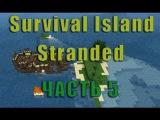 Minecraft - выживание на карте Survival Island - Stranded [v1.4] (Часть - 5)