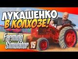 Farming Simulator 2015 - Лукашенко в Колхозе!