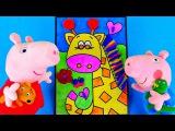 Играем со Свинкой Пеппой и Джорджем в пушистую раскраску!!! Весёлое видео для детей. Peppa Pig