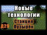 Minecraft - Новые Технологии - Д29 - Станция Пузырек