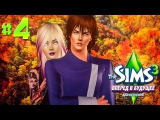 The Sims 3 Вперёд в будущее #4 КОСМИЧЕСКИЙ КОРАБЛЬ ИЗ СИМС 4!