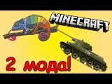 Эндер Танки+Хамелеоновый блок - Обзор модов Minecraft # 69
