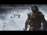 Middle Earth Shadow of Mordor Прохождение На Русском Часть 34 — Темный всадник / Опасные тайны